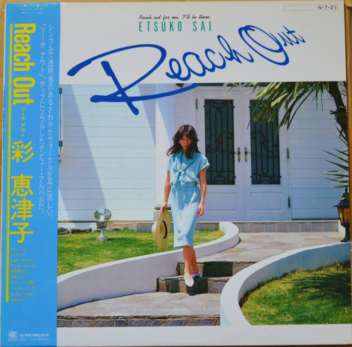 彩恵津子 ETSUKO SAI / リーチ・アウト REACH OUT (LP)