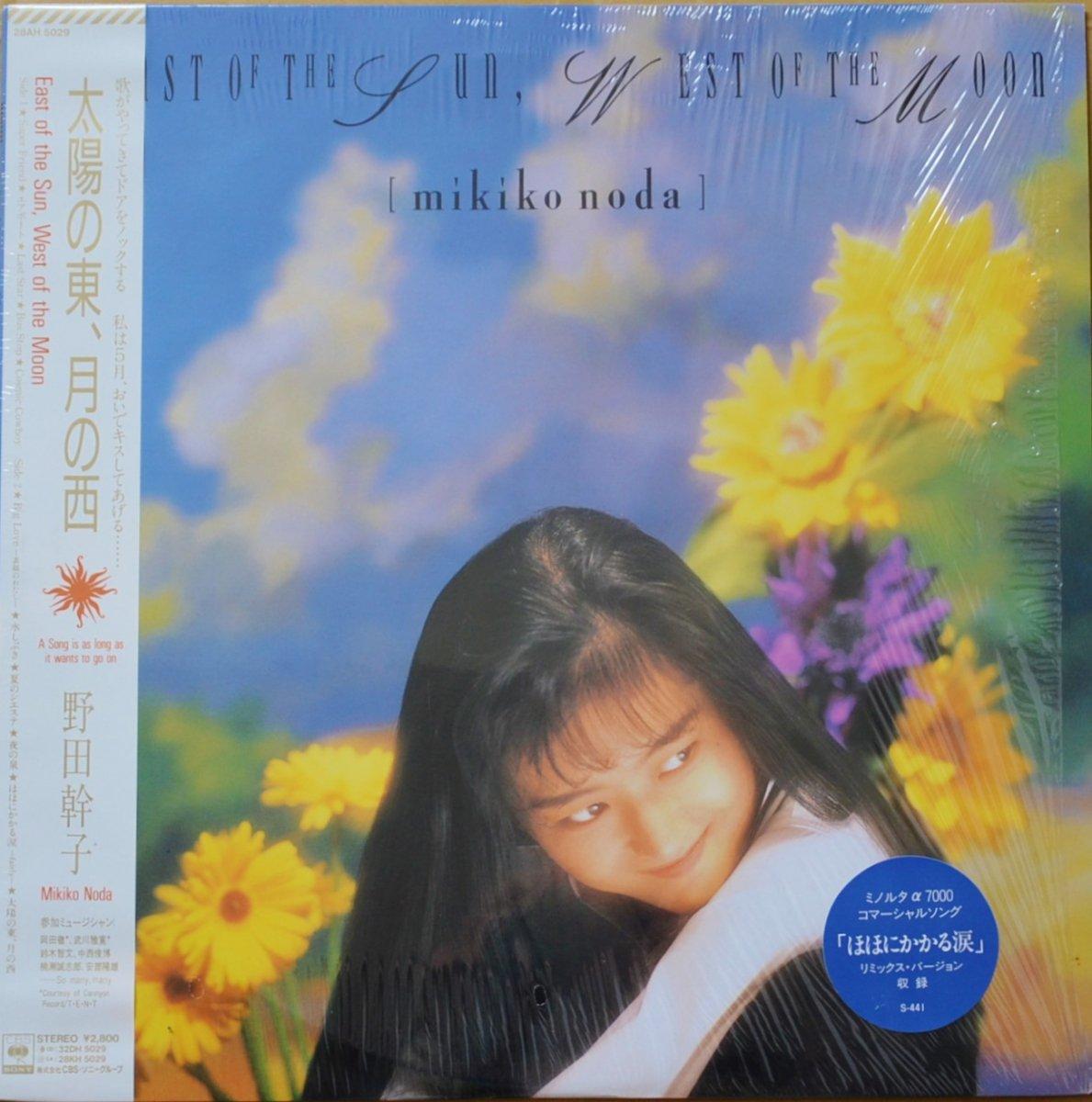 野田幹子 MIKIKO NODA / 太陽の東、月の西 EAST OF THE SUN, WEST OF THE MOON (LP)