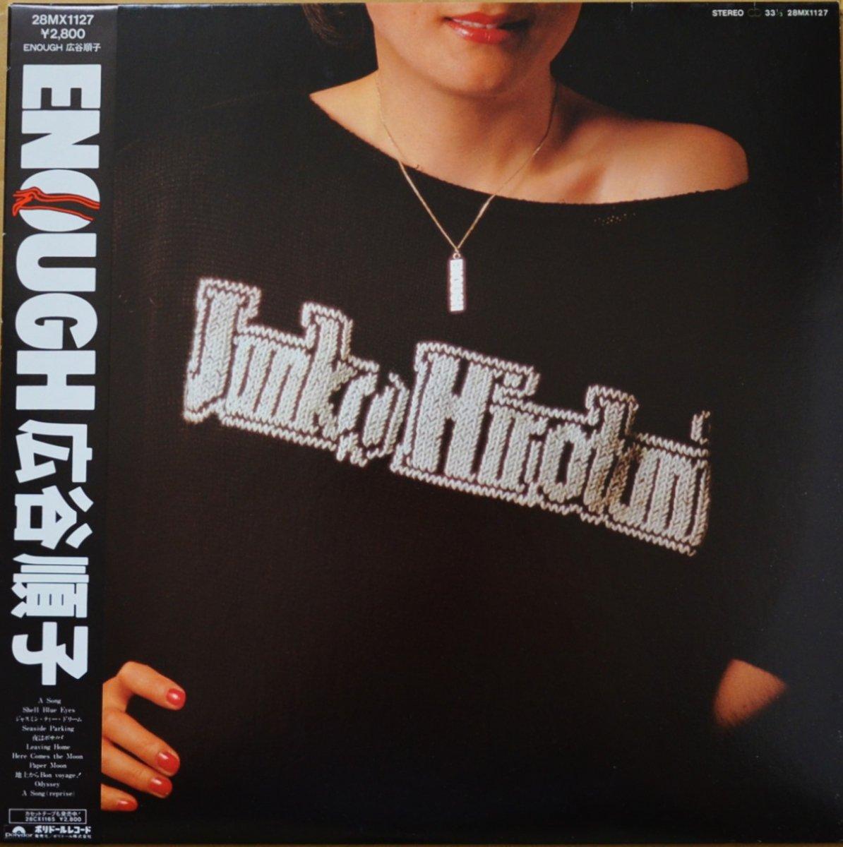 広谷順子 JUNKO HIROTANI /  ENOUGH (LP)