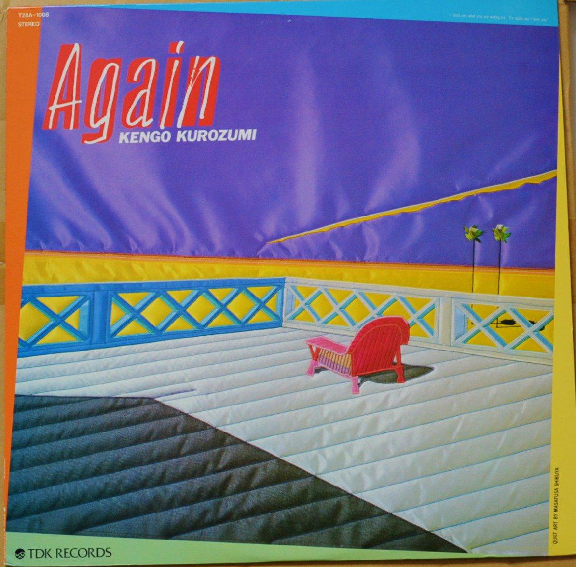 黒住憲五 KENGO KUROZUMI / アゲイン AGAIN (LP)