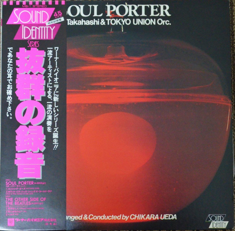 上田力・東京ユニオン / エジソン & ヒズグループ / SOUL PORTER / THE OTHER SIDE OF THE BEATLES (LP)