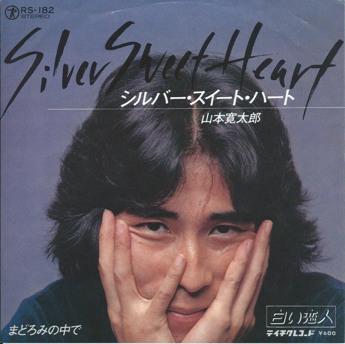 山本寛太郎 (椎名和夫) / シルバー・スイート・ハート SILVER SWEET HEART / まどろみの中で (7