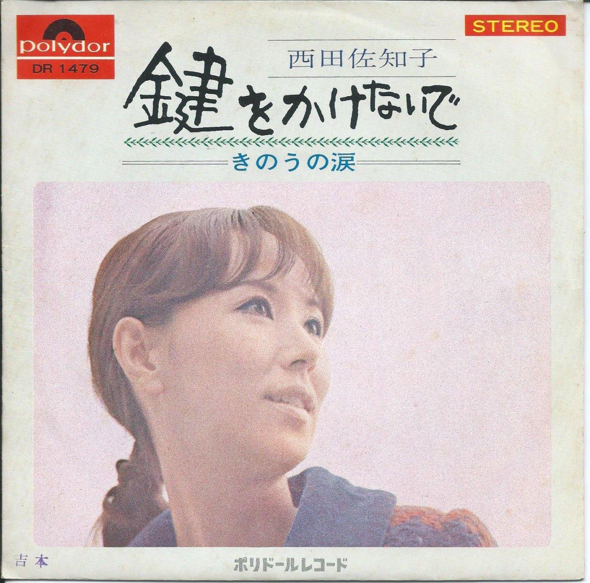 西田佐知子 SACHIKO NISHIDA / 鍵をかけないで (筒美京平) / きのうの涙 (7