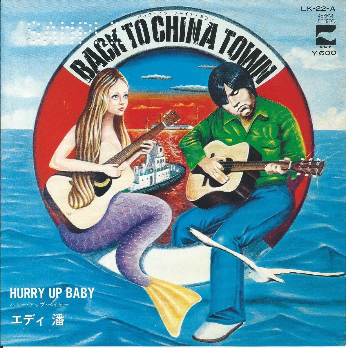 エディ藩 EDDIE BAN / バック・トゥ・チャイナ・タウン BACK TO CHINA TOWN (7