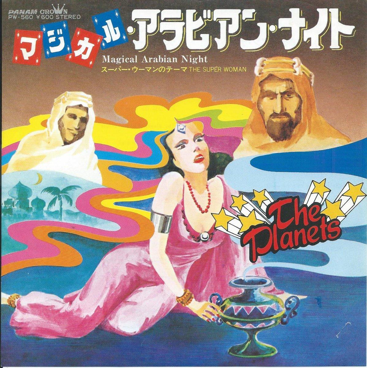 THE PLANETS / マジカル・アラビアン・ナイト MAGICAL ARABIAN NIGHT (7
