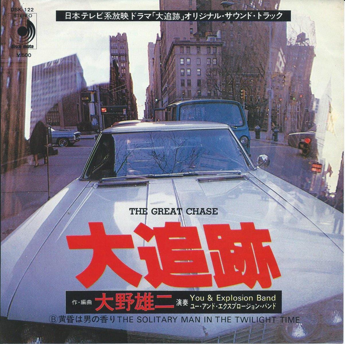 O.S.T. (大野雄二, ユー・アンド・エクスプロージョン・バンド) / 大追跡のテーマ  THE GREAT CHASE