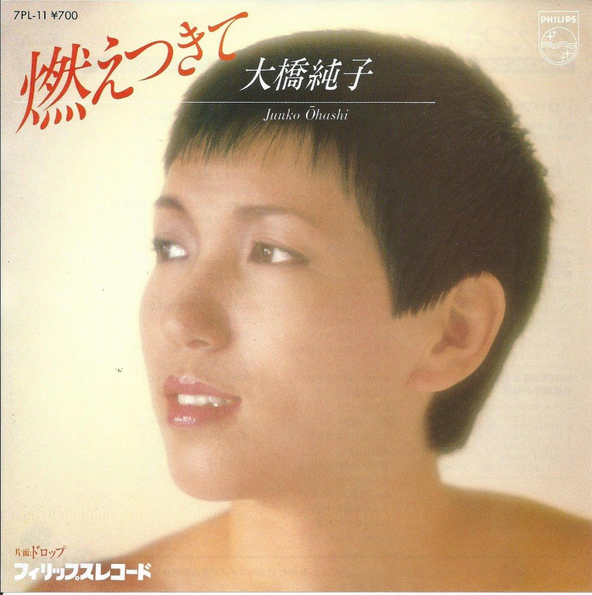 大橋純子 JUNKO OHASHI / 燃えつきて / ドロップ (筒美京平) (7