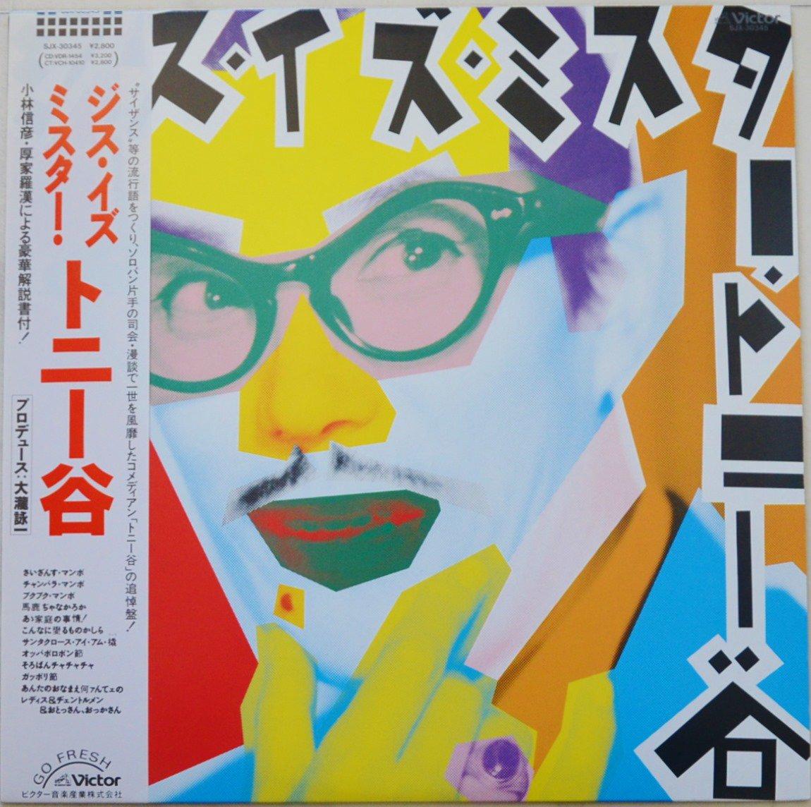 トニー谷 TONY TANI / ジス・イズ・ミスター・トニー谷 (PROD BY 大瀧詠一) (LP)