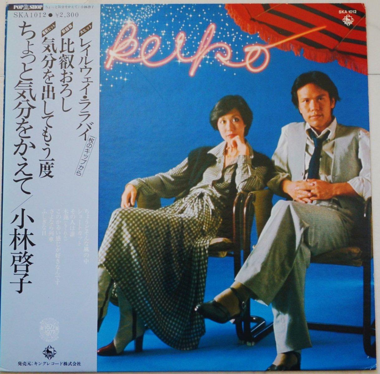 小林啓子 KEIKO KOBAYASHI / ちょっと気分をかえて (LP)