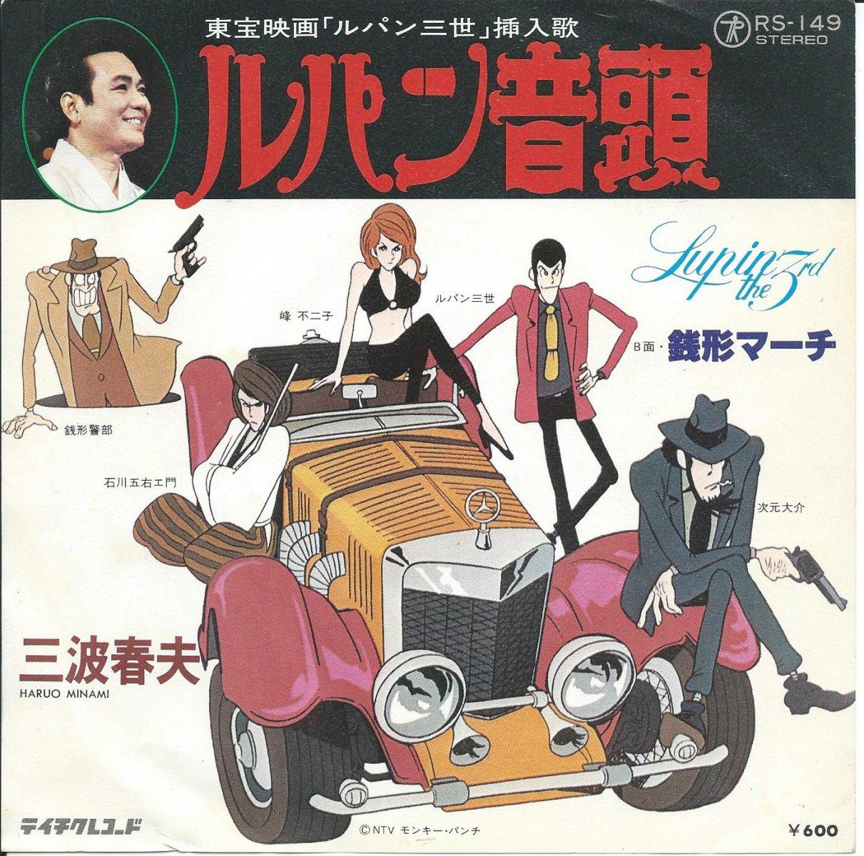 三波春夫 (大野雄二,テイチク・オーケストラ) / ルパン音頭 / 銭形マーチ (7