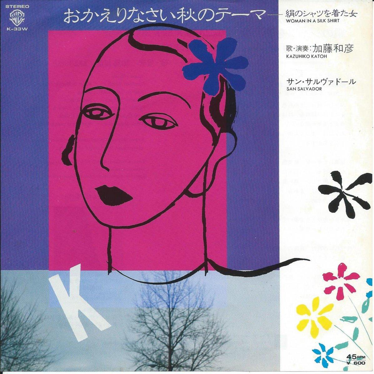 加藤和彦 KAZUHIKO KATOH / 絹のシャツを着た女 WOMAN IN A SILK SHIRT (おかえりなさい秋のテーマ) (7