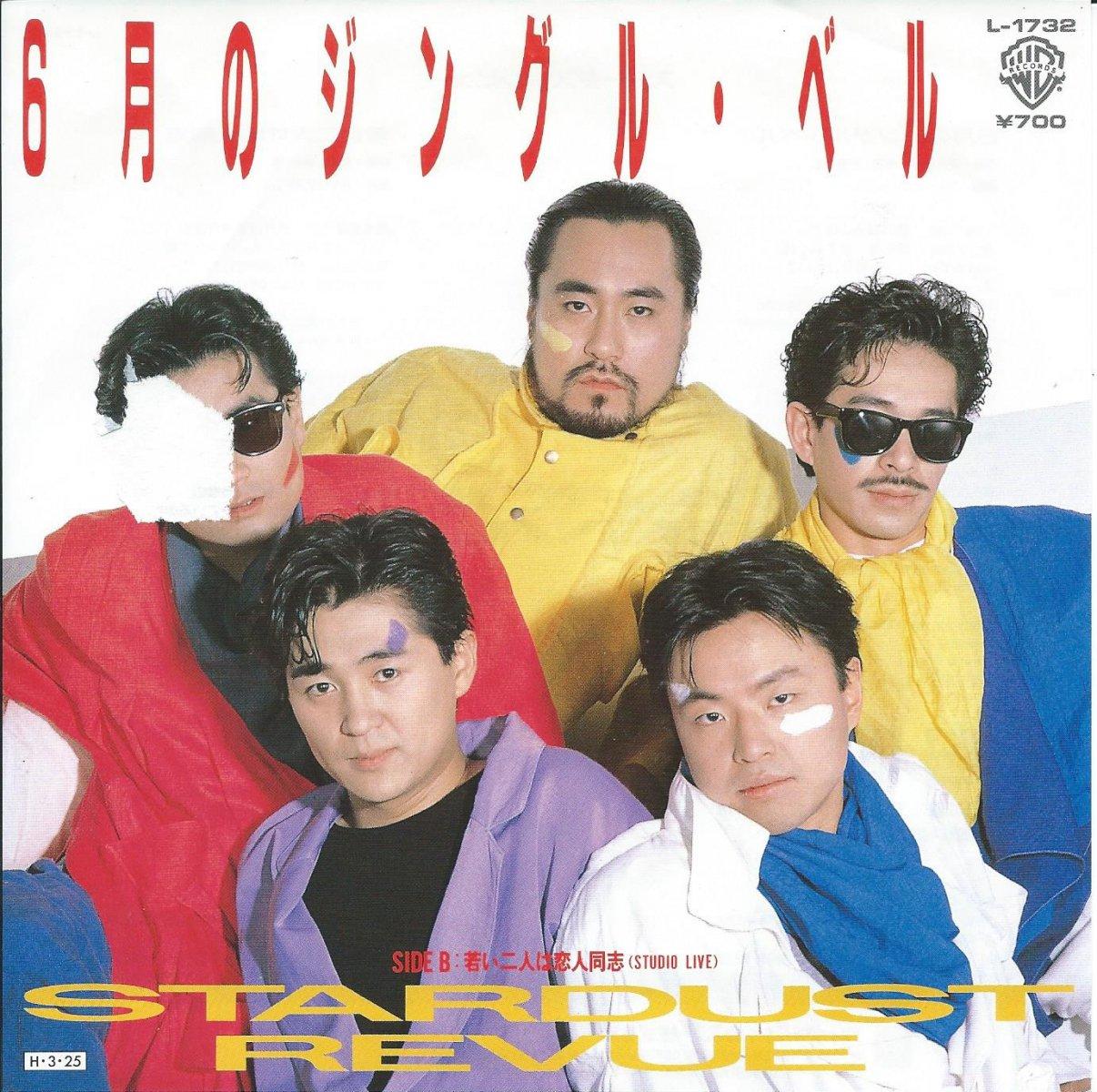 スターダスト・レビュー STARDUST REVUE / 6月のジングル・ベル (7