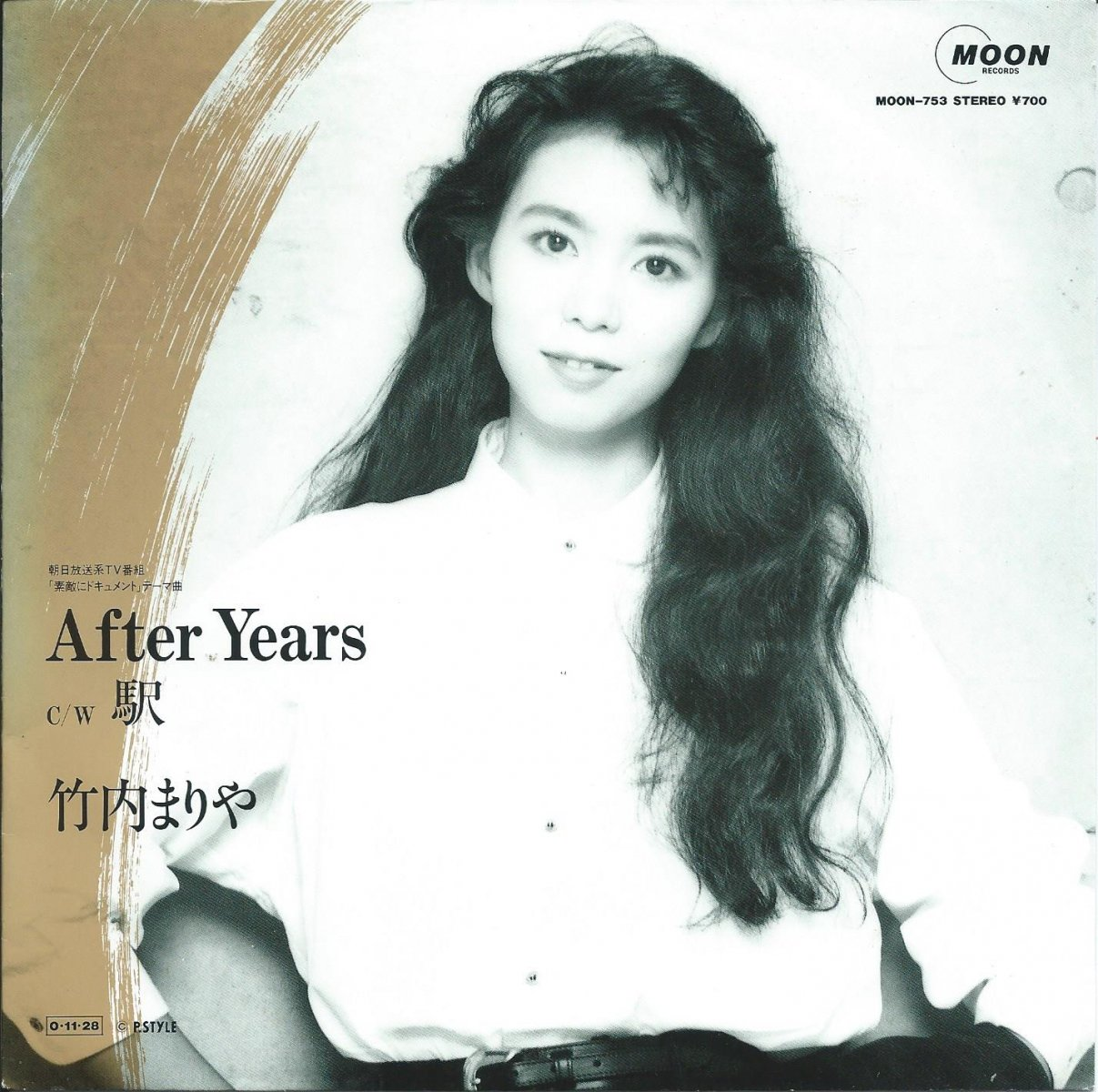 竹内まりや MARIYA TAKEUCHI / AFTER YEARS / 駅 (7