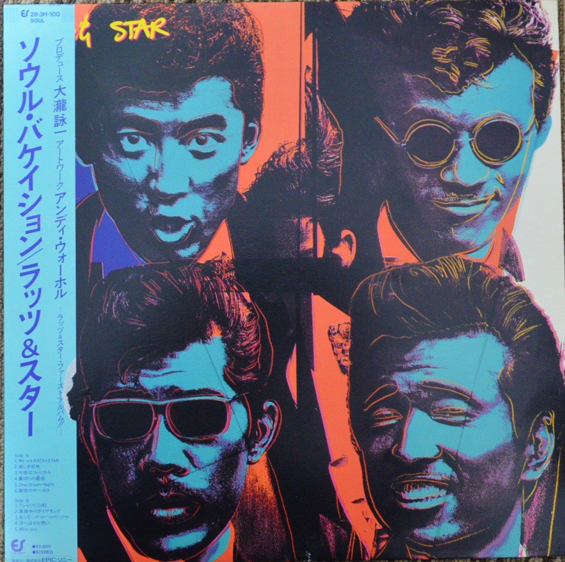 ラッツ & スター RATS & STAR / ソウル・バケイション SOUL VACATION (LP)