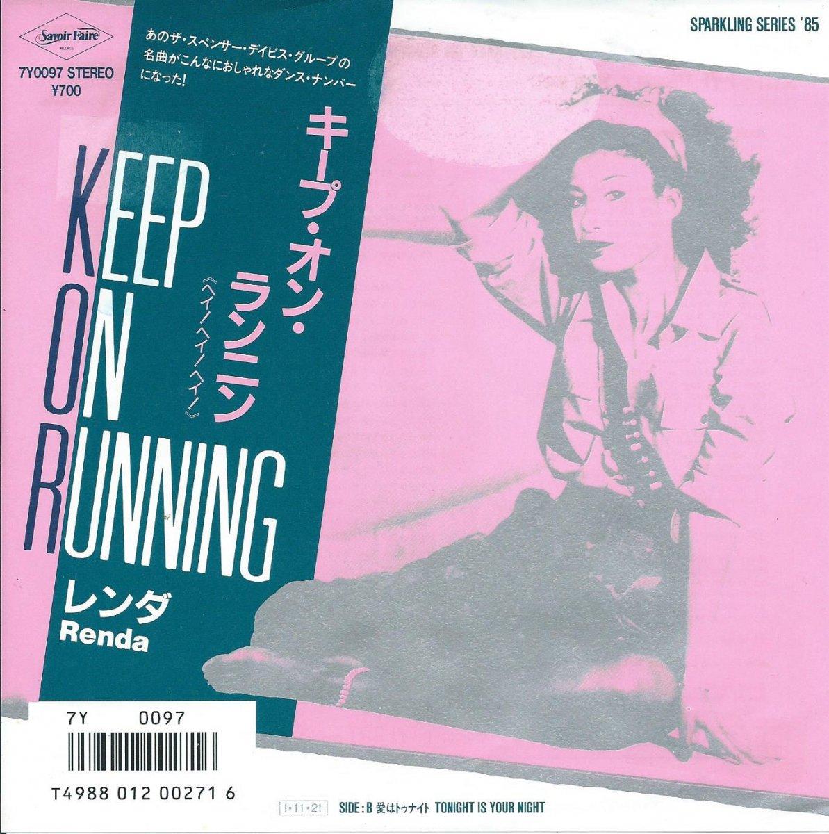 レンダ RENDA / キープ・オン・ランニン (ヘイ!ヘイ!ヘイ!)  KEEP ON RUNNING (7