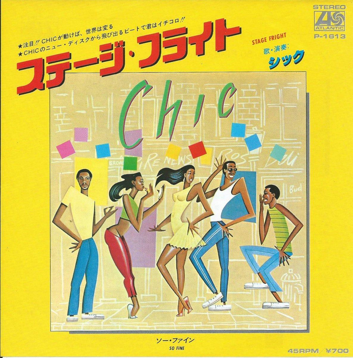 シック CHIC / ステージ・フライト STAGE FRIGHT / ソー・ファイン SO FINE (7