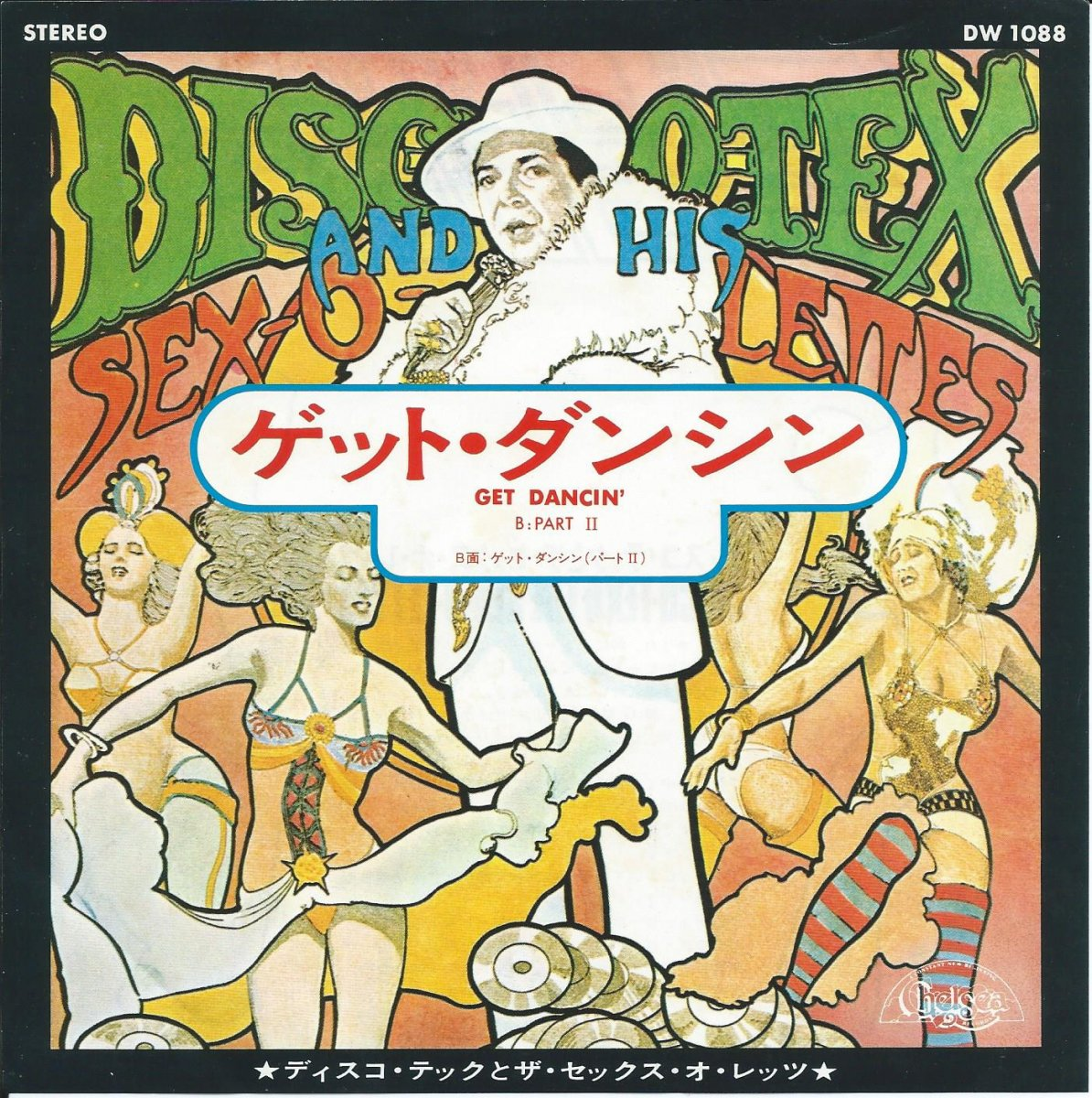 ディスコ・テックとザ・セックス・オ・レッツ / ゲット・ダンシン GET DANCIN' (7