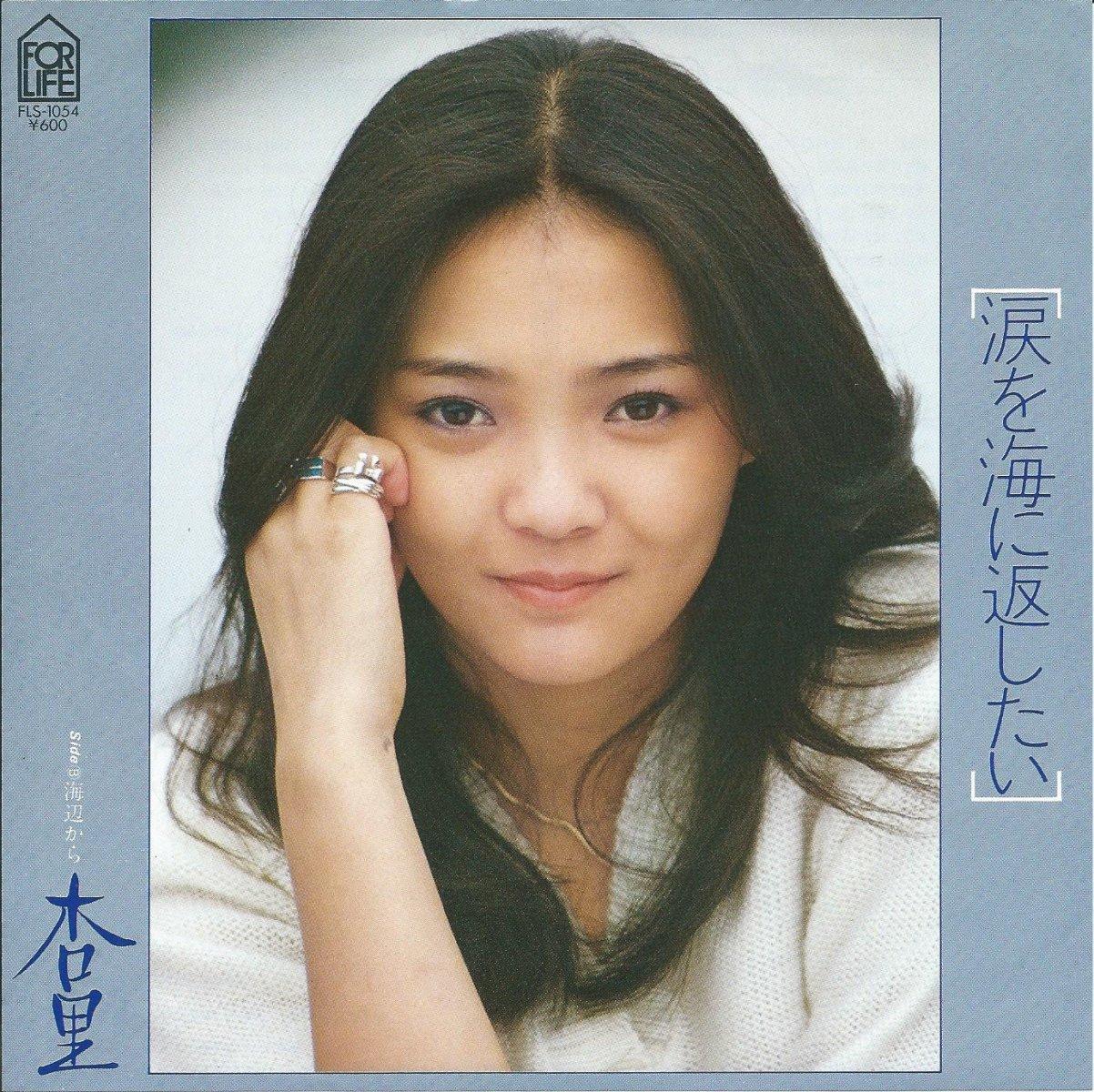 杏里 ANRI / 涙を海に返したい / 海辺から (鈴木茂) (7