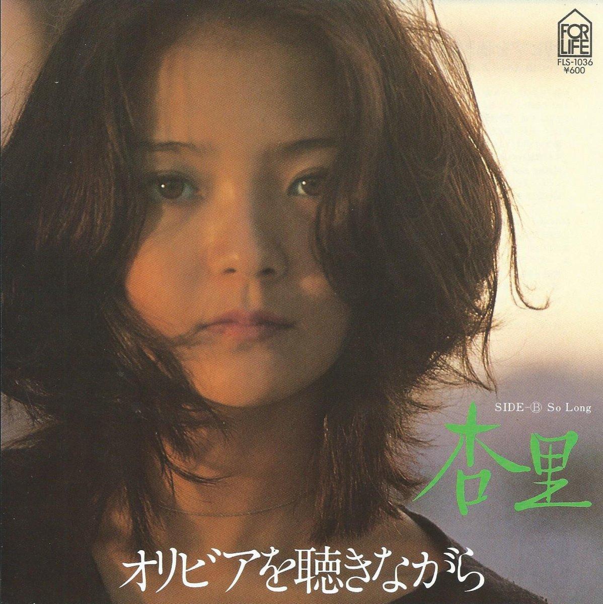 杏里 ANRI / オリビアを聴きながら / SO LONG (7