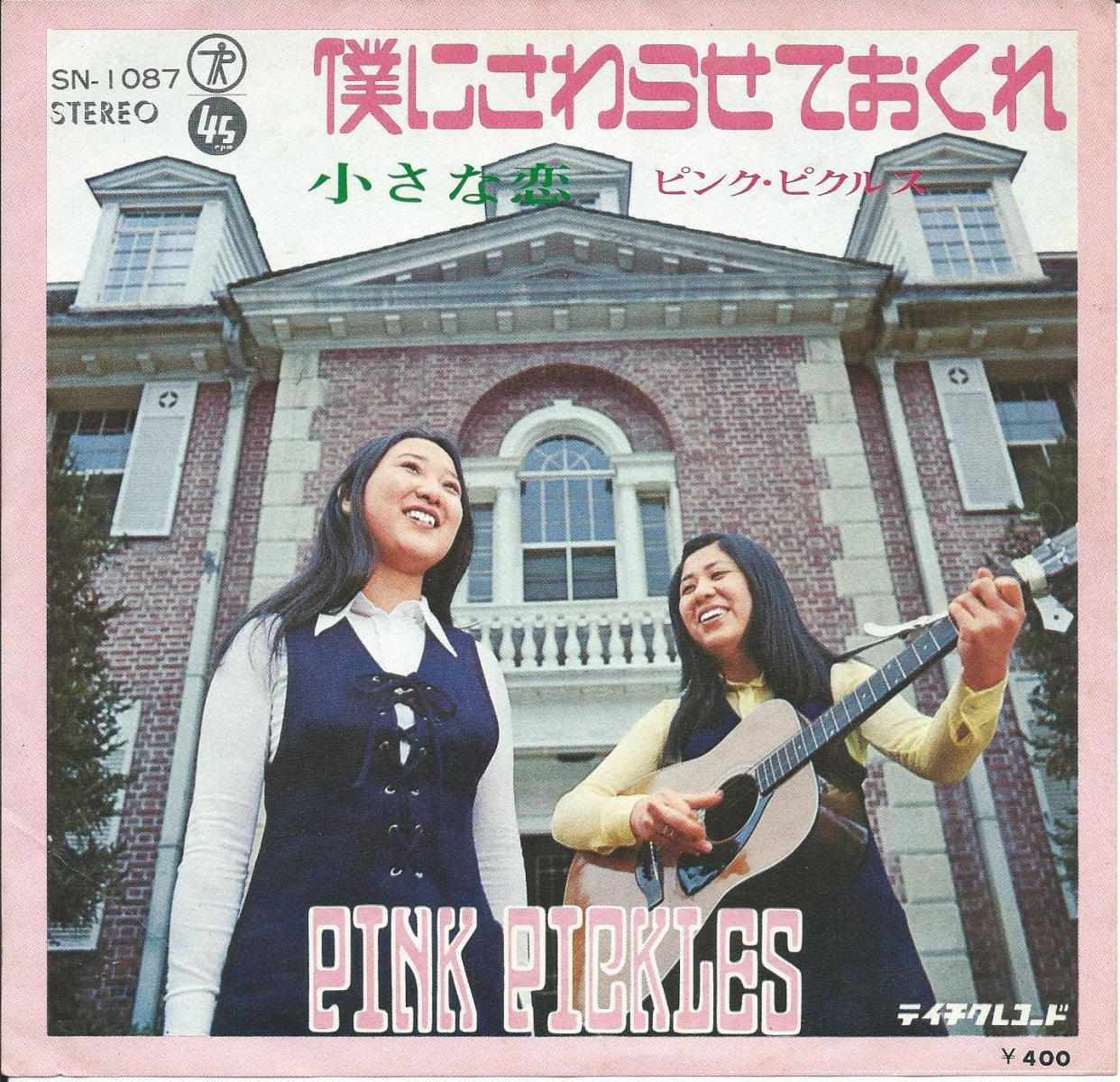 ピンク・ピクルス PINK PICKLES (茶木みやこ,小林京子) / 僕にさわらせておくれ (7
