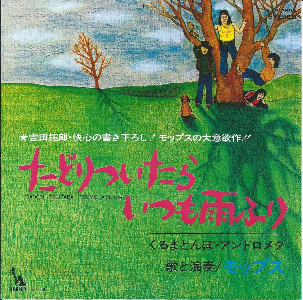 たどり着い たら いつも 雨降り 歌詞 たどり着いたらいつも雨降り-歌詞-吉田拓郎-KKBOX