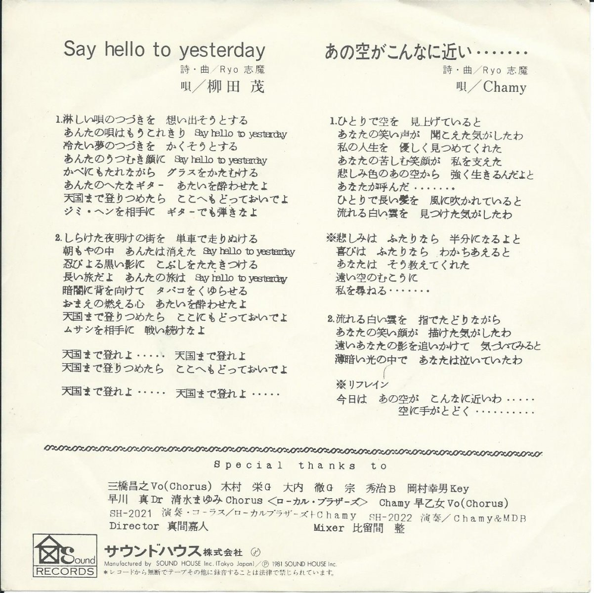 柳田茂 SHIGERU YANAGIDA / SAY HELLO TO YESTERDAY (7