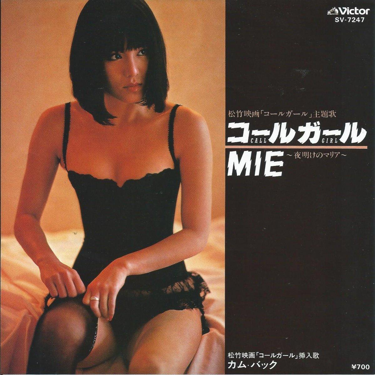 O.S.T. (MIE) / コールガール-夜明けのマリア- (7