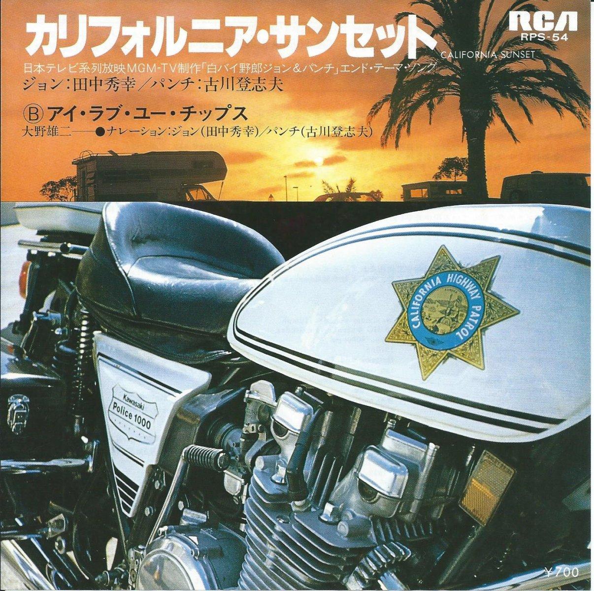 O.S.T.(YUJI OHNO 大野雄二) / カリフォルニア・サンセット (白バイ野郎ジョン&パンチ ) (7