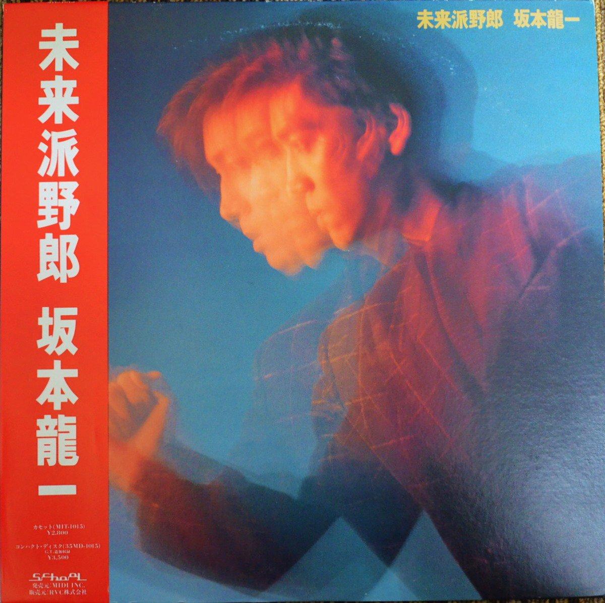 坂本龍一 RYUICHI SAKAMOTO / 未来派野郎 FUTURISTA (LP)