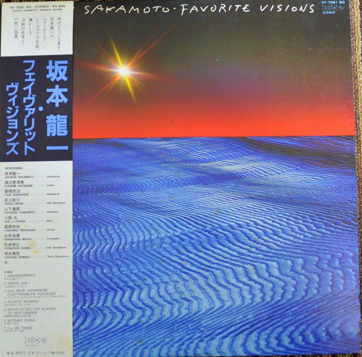 坂本龍一 RYUICHI SAKAMOTO / フェイヴァリット・ヴィジョンズ FAVORITE VISIONS (LP)