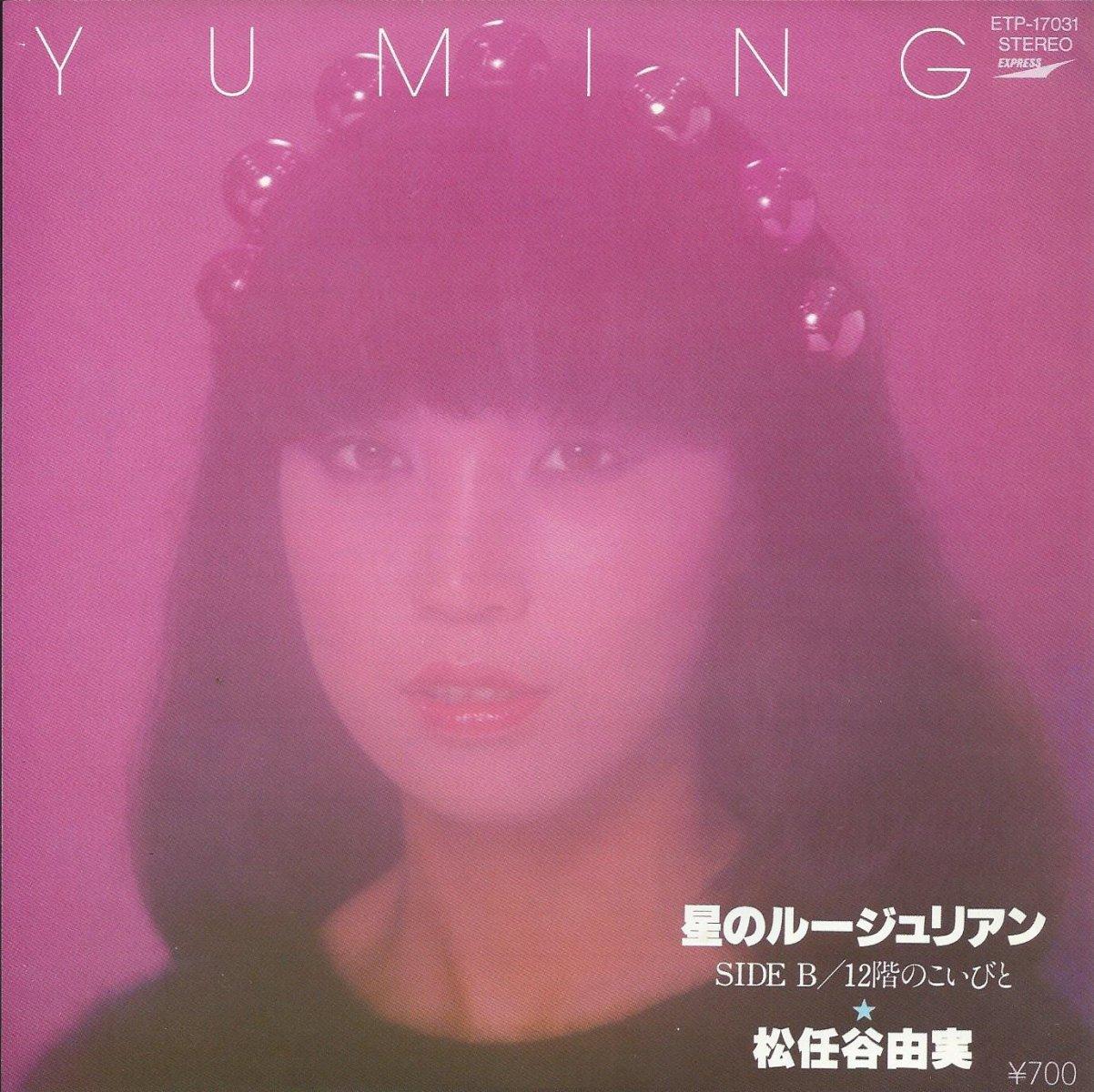 松任谷由実 YUMI MATSUTOYA / 星のルージュリアン / 12階のこいびと (7