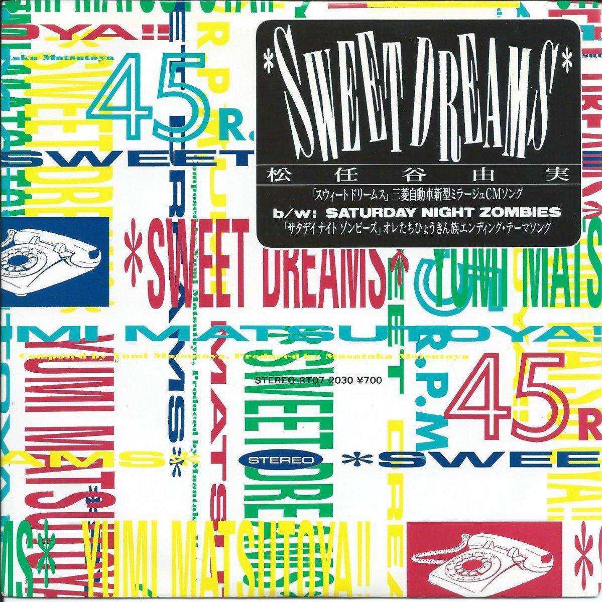 松任谷由実 YUMI MATSUTOYA / スウィート・ドリームス SWEET DREAMS / サタデイ・ナイト・ゾンビーズ (7