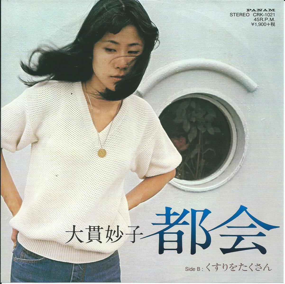 大貫妙子 TAEKO OHNUKI / 都会 / くすりをたくさん (7