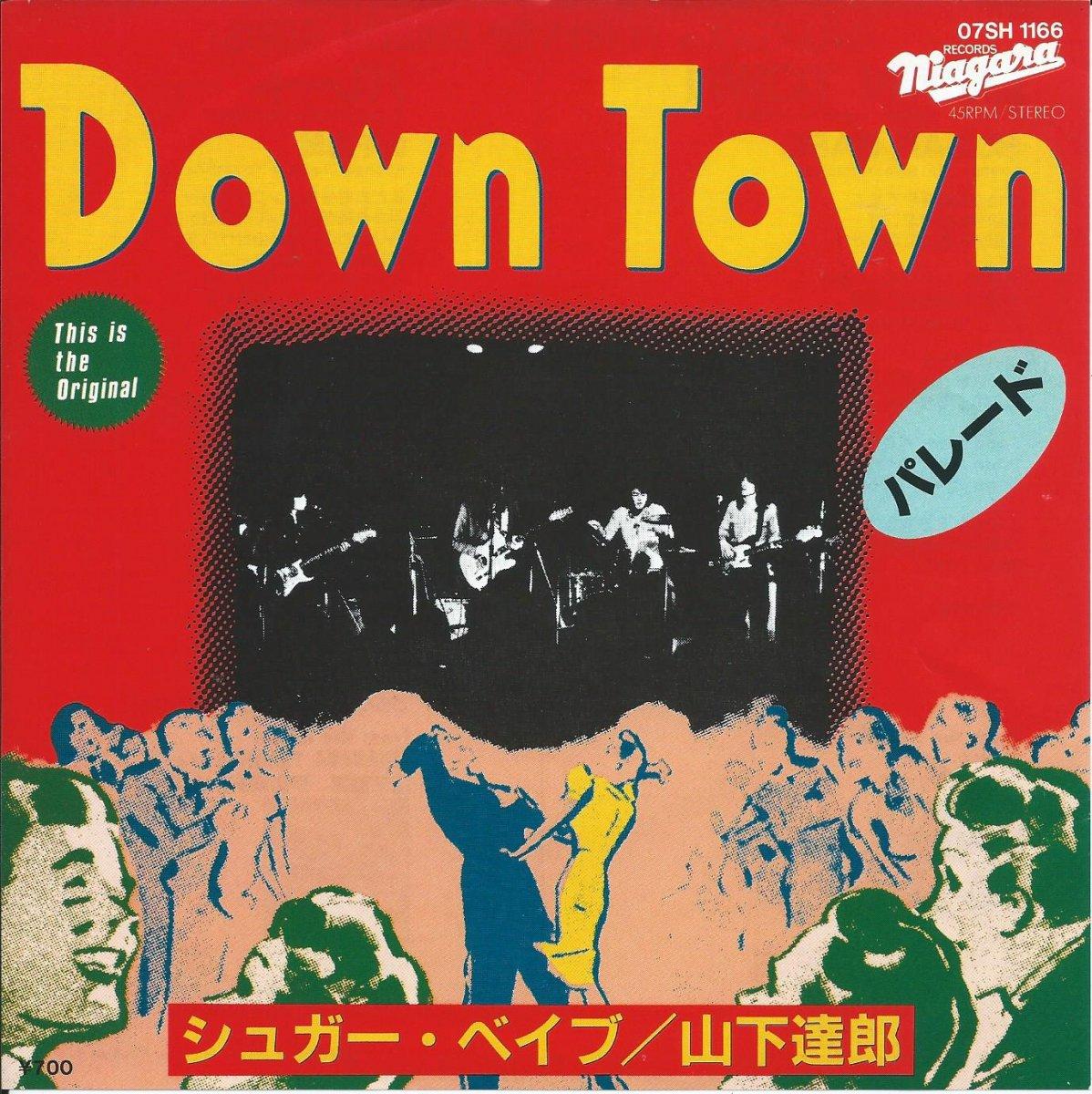 シュガーベイブ SUGAR BABE / 山下達郎 / ダウンタウン DOWN TOWN / パレード (7