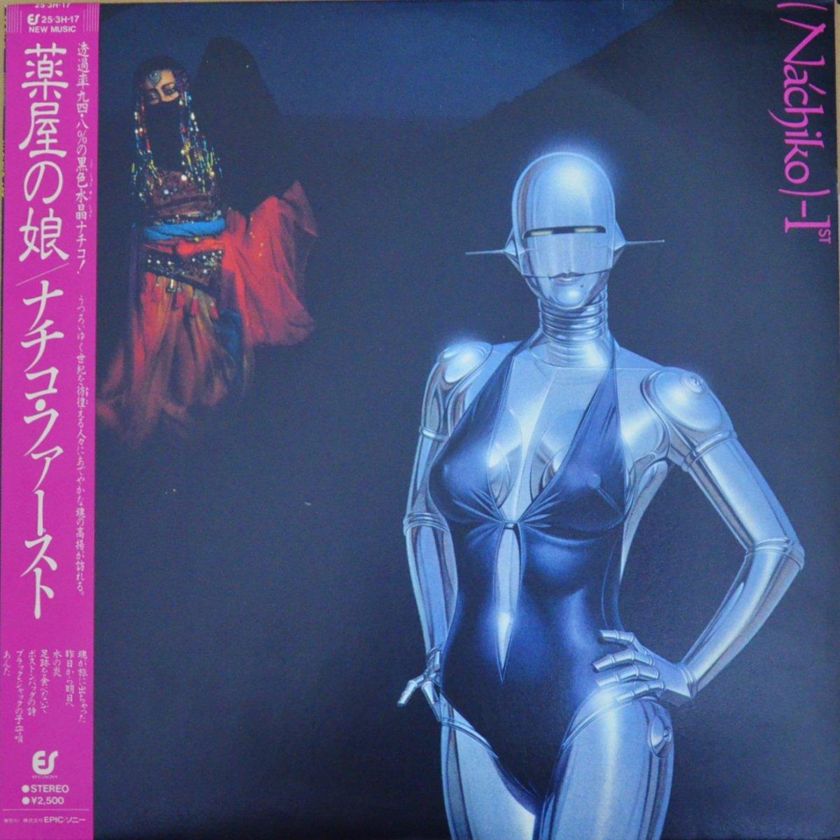 ナチコ NACHIKO / 薬屋の娘 ナチコ・ファースト (LP)