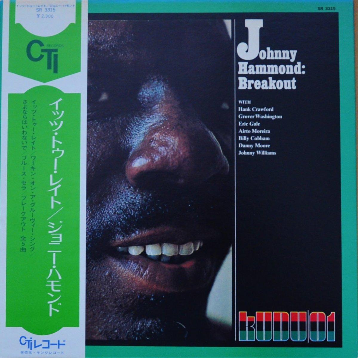 ジョニー・ハモンド JOHNNY HAMMOND / イッツ・トゥー・レイト BREAKOUT (LP)