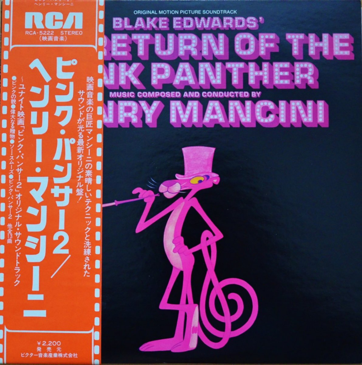 O.S.T. (HENRY MANCINI) / BLAKE EDWARDS' THE RETURN OF THE PINK PANTHER (LP)
