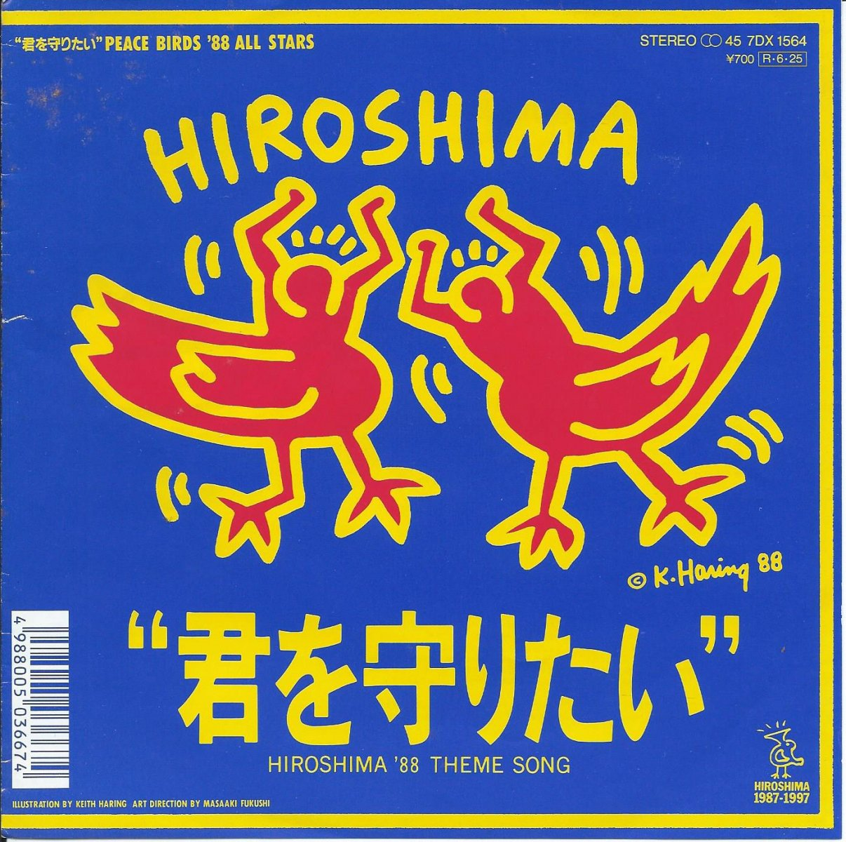 PEACE BIRDS '88 ALL STARS / 君を守りたい / WOW WOW WOW (HIROSHIMA '88) (7