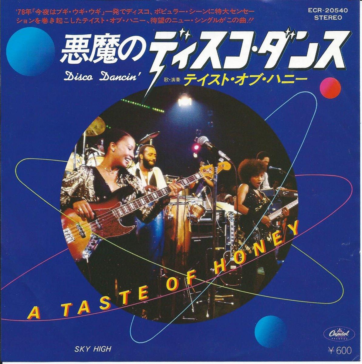 テイスト・オブ・ハニー A TASTE OF HONEY / 悪魔のディスコ・ダンス DISCO DANCIN' (7