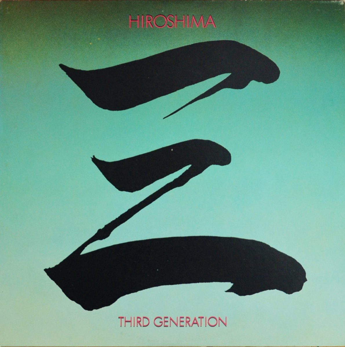 HIROSHIMA / THIRD GENERATION (LP)