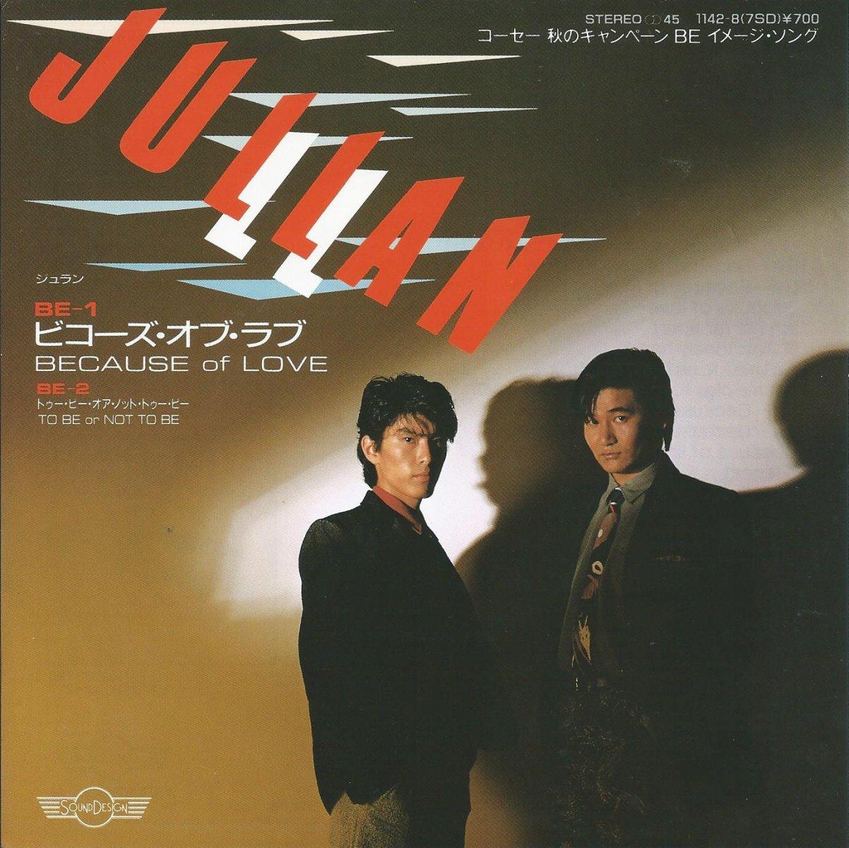 ジュラン JULLAN / ビコーズ・オブ・ラブ BECAUSE OF LOVE (7