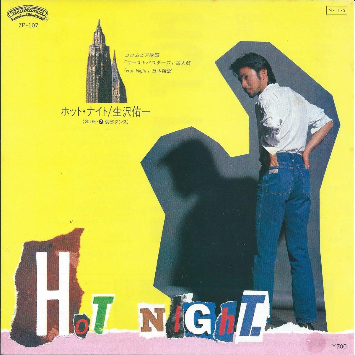 生沢佑一 YUICHI IKUZAWA / ホット・ナイト HOT NIGHT / 哀愁ダンス (7