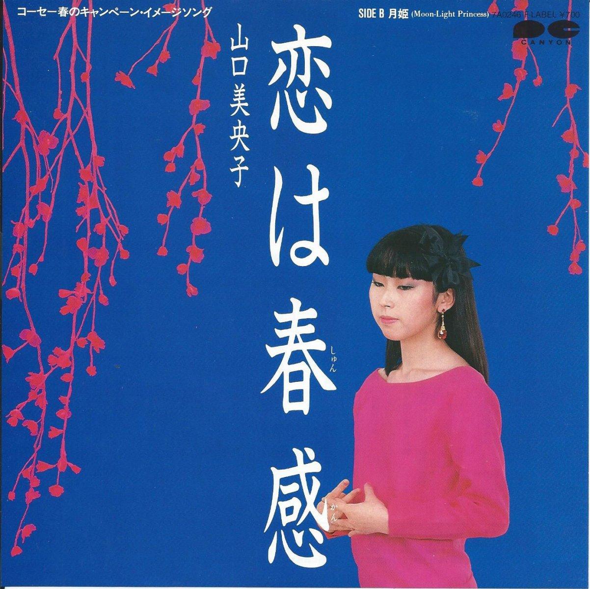 山口美央子 MIOKO YAMAGUCHI / 恋は春感 / 月姫 (7