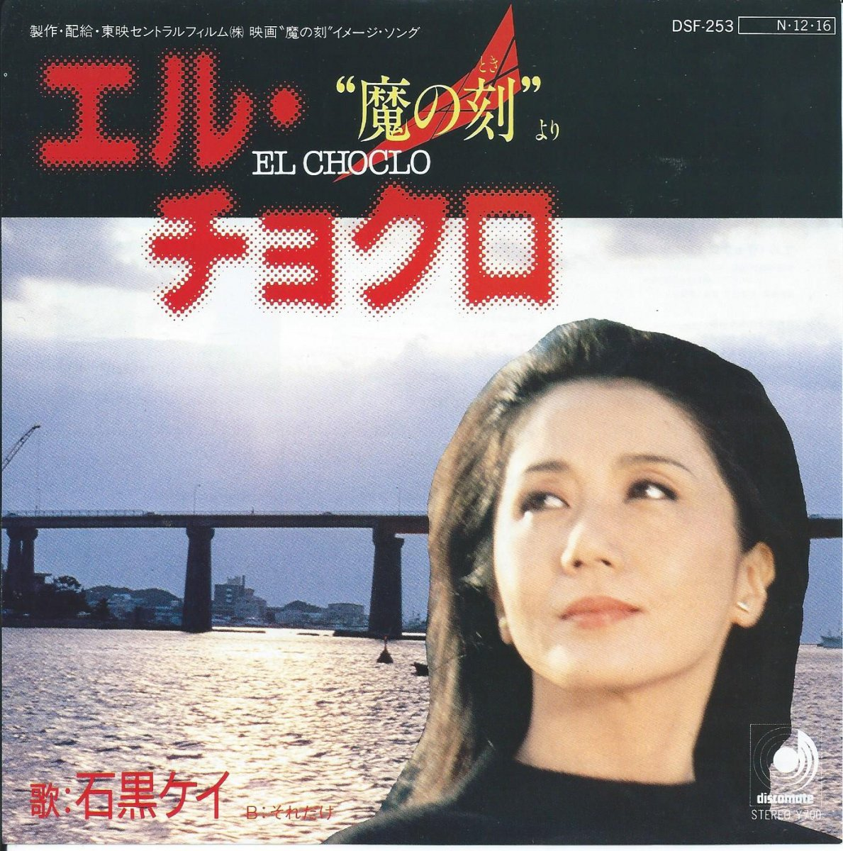 石黒ケイ KEI ISHIGURO / エル・チョクロ EL CHOCLO / それだけ (大野克夫) (7