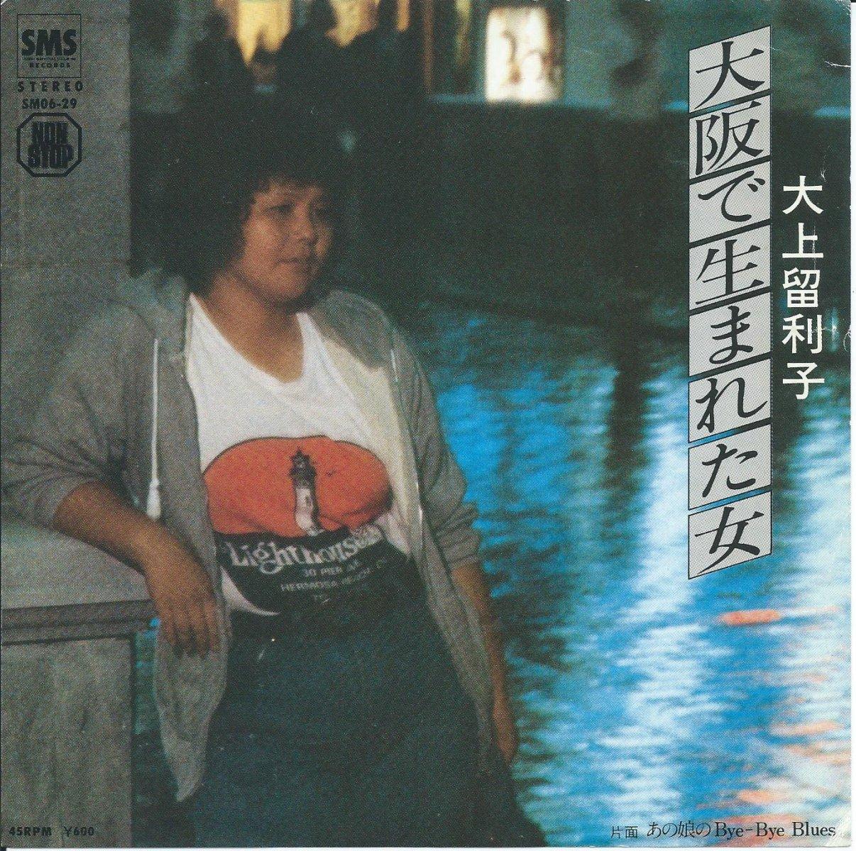 大上留利子 RURIKO OGAMI / 大阪で生まれた女 / あの娘のBYE-BYE-BLUES (7
