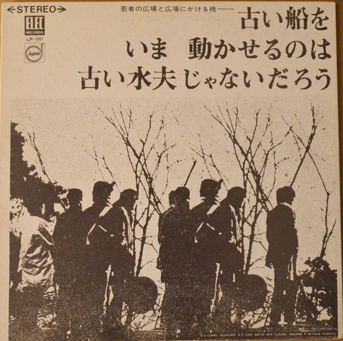 広島フォーク村 (吉田拓郎・よしだたくろう) / 古い船をいま動かせるのは古い水夫じゃないだろう (若者の広場と広場にかける橋) (LP)