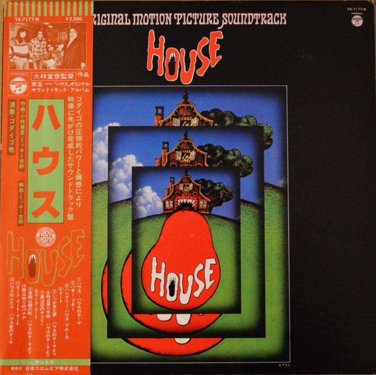 小林亜星 / ミッキー吉野 / ゴダイゴ GODIEGO / ハウス HOUSE (ORIGINAL MOTION PICTURE SOUNDTRACK) (LP)