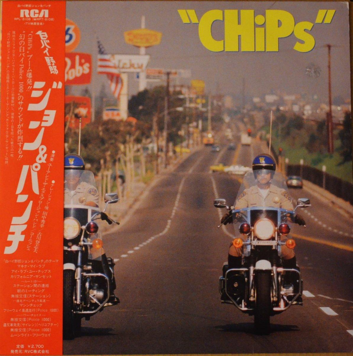 O.S.T.(YUJI OHNO 大野雄二 & ユー・アンド・エクスプロージョン・バンド) / CHIPS (白バイ野郎ジョン&パンチ ) (LP)