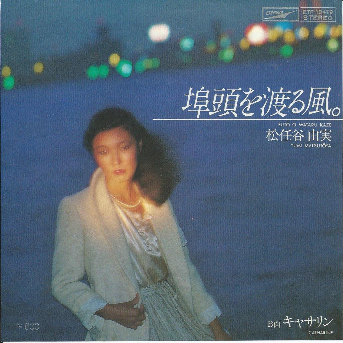 松任谷由実 YUMI MATSUTOYA / 埠頭を渡る風 / キャサリン (7