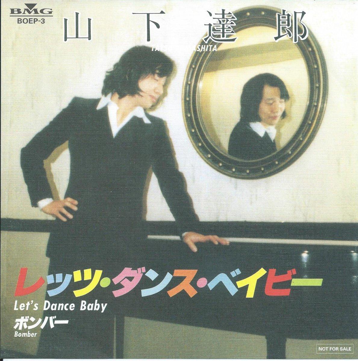 山下達郎 TATSURO YAMASHITA / レッツ・ダンス・ベイビー LET'S DANCE BABY (7